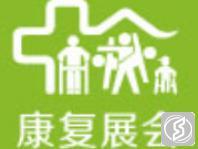 中国(广州)国际家用医疗康复护理及福祉辅具展览会