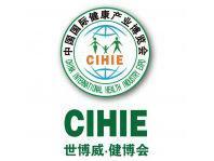 国际家庭医疗保健器械用品(上海)展览会