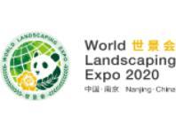 中国国际景观博览会