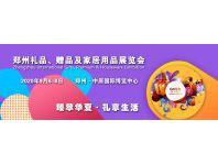 中国(郑州)国际礼品、赠品及家居用品展览会