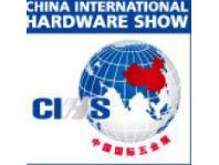 中国国际五金展