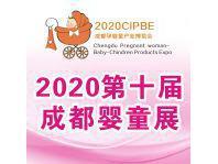 成都国际孕婴童产业博览会