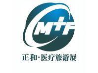 中国(上海)国际医疗旅游展览会