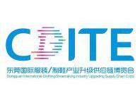 东莞国际服装/制鞋产业升级供应链博览会