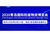 青岛国际防疫物资博览会
