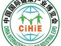 中国国际健康产业博览会