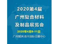 广州复合材料及制品展览会