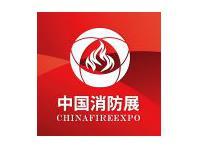 中国(杭州)国际消防安全及应急救援展览会