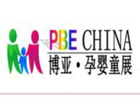 辽宁(沈阳)国际孕婴童产品博览会