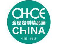 中国(临沂)全屋定制精品展览会