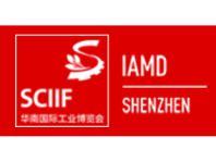 华南国际工业自动化展览会