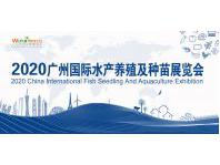 广州国际水产养殖及种苗展览会