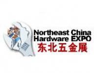 中国东北国际五金工具展览会