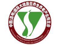 中国(昆明)国际大健康养生养老暨药食同源产业博览会