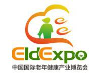 中国(郑州)国际健康养老产业博览会
