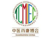 中国国际中医药大健康博览会暨高峰论坛