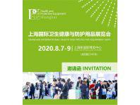 上海国际卫生健康与防护用品展览会