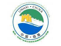 中国(临海) 户外家具及庭院休闲用品展览会