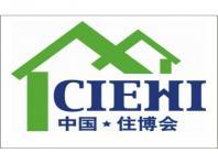 中国国际住宅产业暨建筑工业化产品与设备博览会会