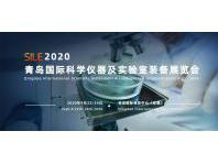 青岛国际科学仪器及实验室装备展览会
