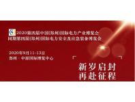 郑州国际电力产业博览会及电力安全应急装备