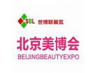 中国北京国际美容化妆品博览会(春季)