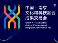 中国(南京)文化和科技融合成果展览交易会