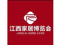 中国(江西)家具暨全屋定制产业博览会