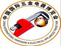 中国国际五金电器博览会