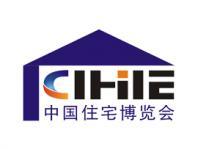 中国(广州)国际集成住宅产业博览会