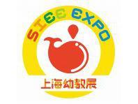 上海国际幼教产品及装备展览会