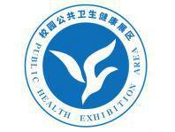 中国教育装备展(校园公共卫生健康展区)-重庆站