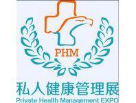 上海国际私人健康管理及医疗定制服务展览会