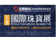 南京国际珠宝首饰展览会(秋季)