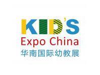 广州华南国际幼教产业博览会