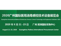 广州国际医用消毒感控技术设备展览会