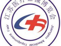 中国国际医疗器械(江苏)博览会