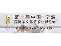 中国宁波国际茶文化节茶业博览会
