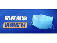 义乌小商品制造展防疫商品生产材料与机械设备供需对接会