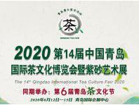 中国(青岛)国际茶文化博览会暨紫砂艺术展