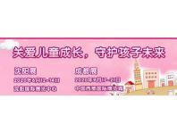 成都儿童产业博览会
