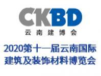 云南国际建筑及装饰材料博览会