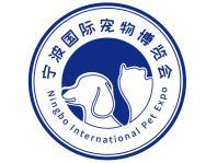 宁波国际宠物产业博览会