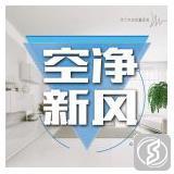 北京室内空气净化及新风系统展览会