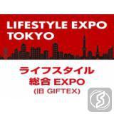 东京国际礼品采购展