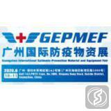 广州国际防疫物资展览会