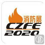 中国(郑州)国际消防设备技术展览会
