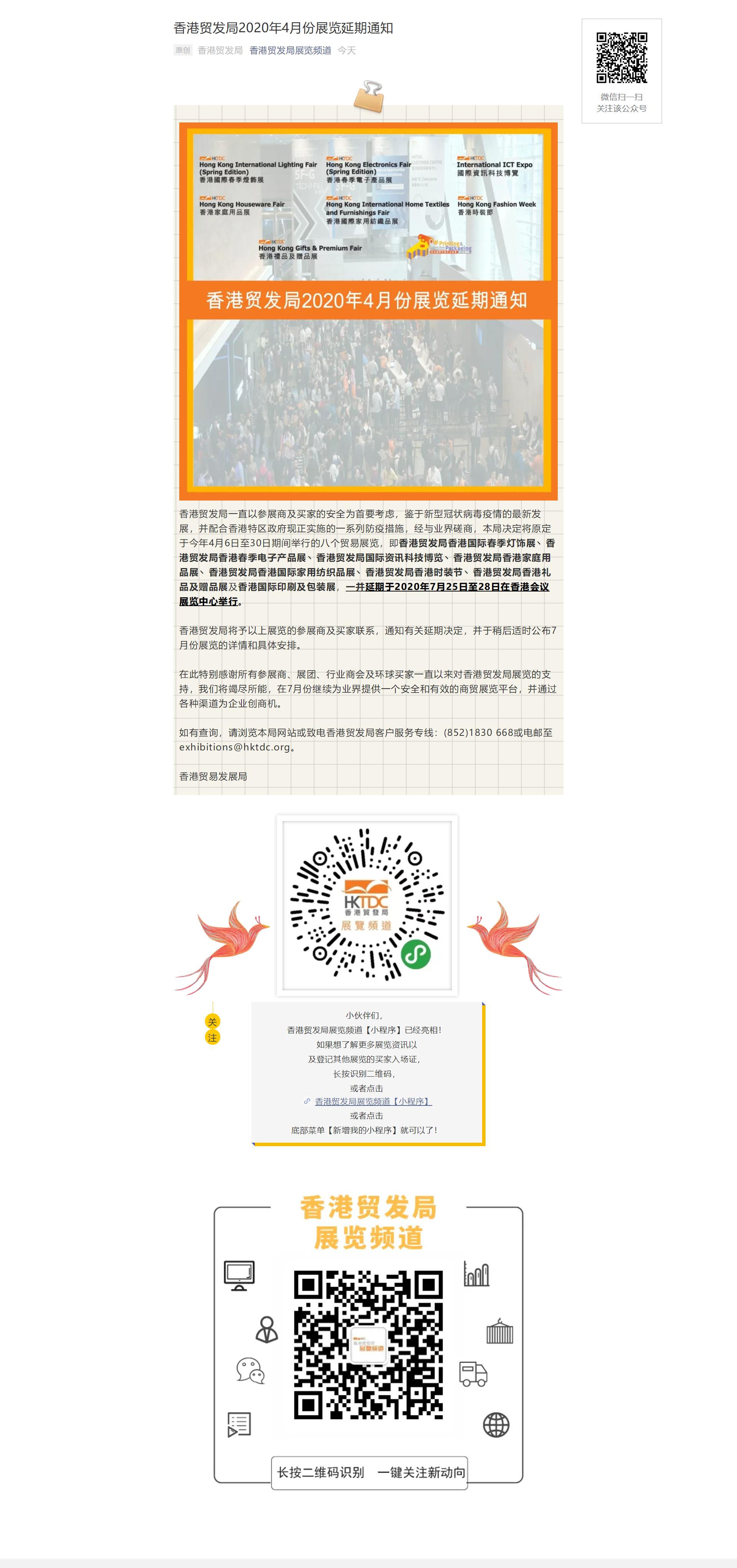香港春季电子产品展