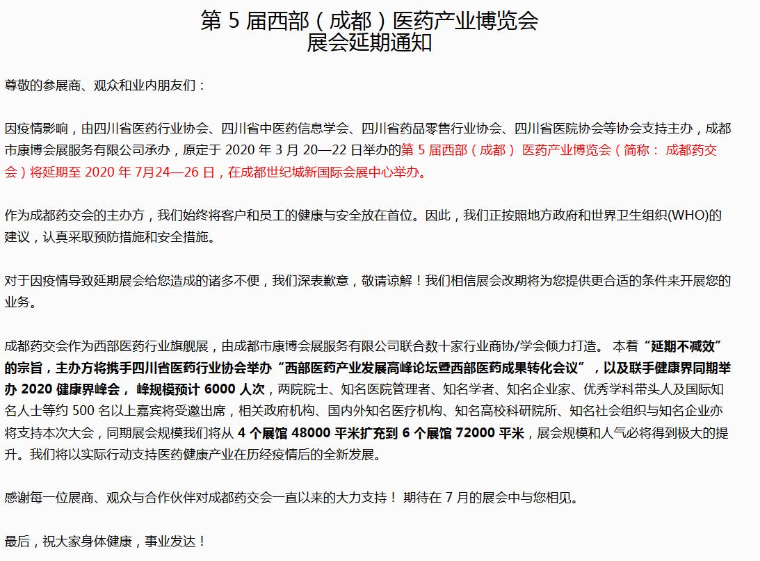 西部(成都)医药产业博览会