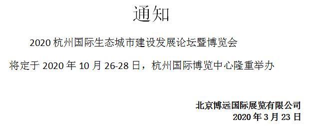 杭州国际生态城市建设发展论坛暨博览会